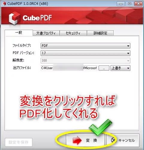 WordファイルのPDF化3