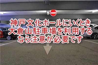 大倉山駐車場利用時の注意点10
