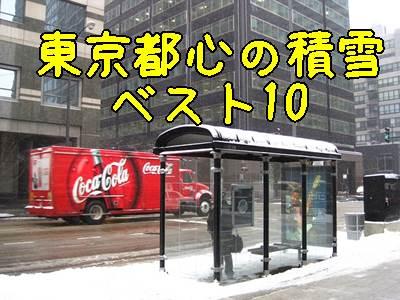 東京都心の積雪ベスト10
