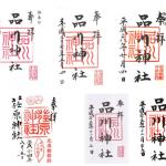 品川神社の御朱印特集!種類や値段について