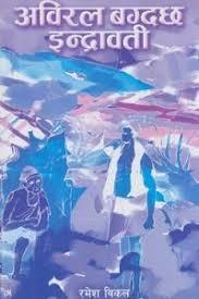 Seto Bagh Nepali Novel Pdf