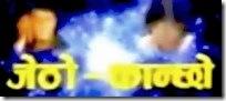 Jetho Kanchho - Nepali Movie