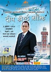 deep_shrestha_sanjh_banner