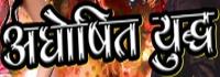 Aghoshit Yuddha