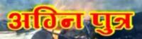 Nepali movie Agniputra