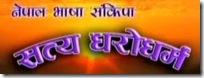 satya-dharodharma