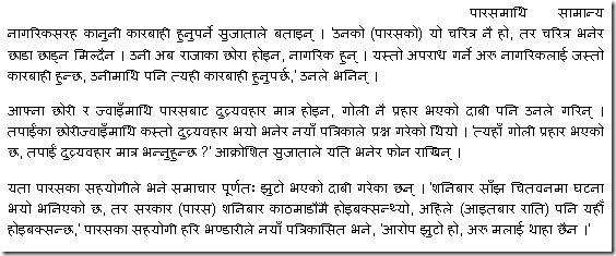 nayapatrika-paras-news
