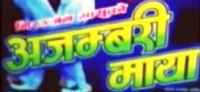 Ajambari Maya nepali movies