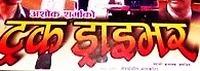 Truck-driver nepali movie