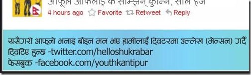 helloshukrabar-not-honored-announcement