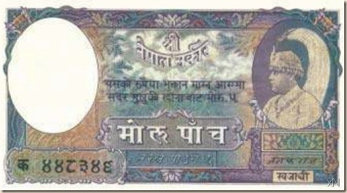 note-rs5-tribhuvan-front