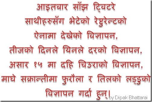 deepakji_said