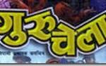 Nepali Movie - Guru Chela (1997)