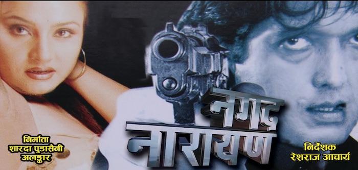 nagad-narayan-nepali-moive-poster-700