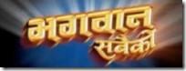 bhagawan_sabaiko nepali film