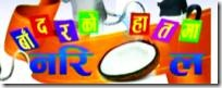 badar_ko_hatma_nariwal