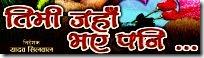 timi_jaha_bhayapani nepali movie