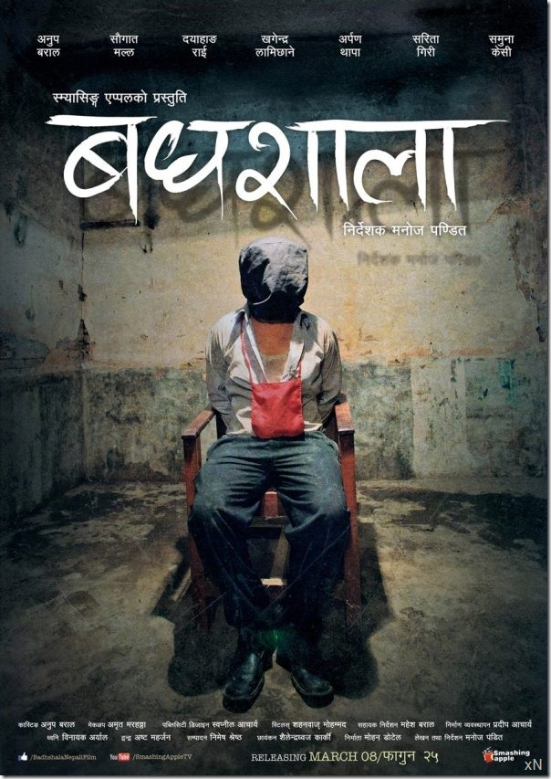 badhshala_movie_poster