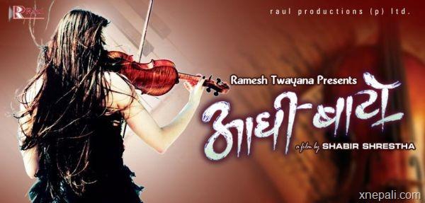 Aadhi Bato Nepali Full Movie