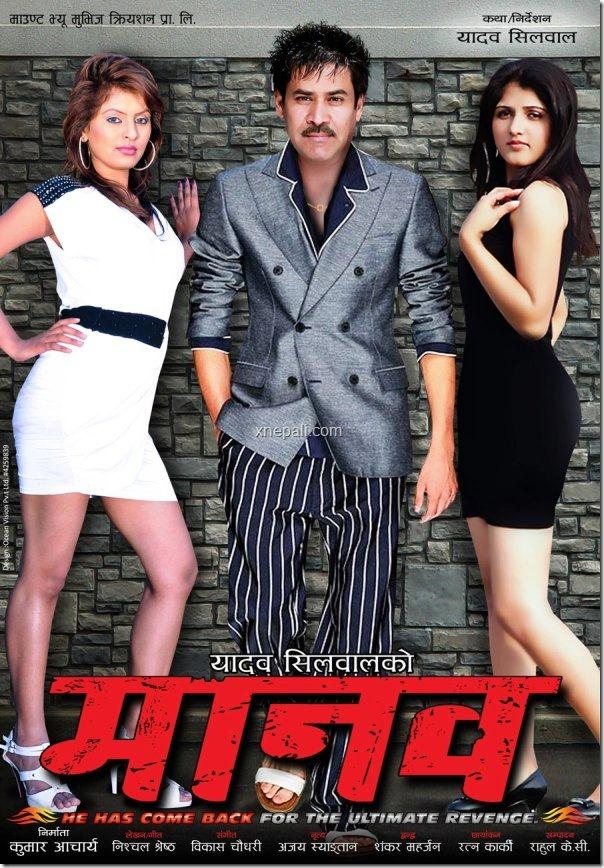 manav poster 4