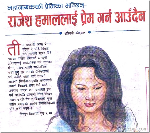 madhu_bhattarai - rajesh hamal girlfriend