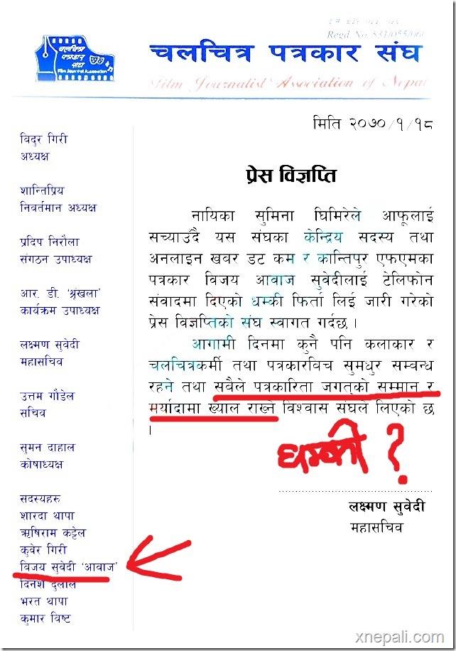 film journalist response to sumina statement