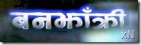 banjhakri