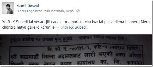 sunil rawal message in facebook