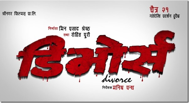 divorce poster 2