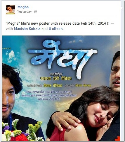 megha release date announcemnt