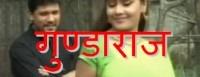 Gundaraj Nepali movie