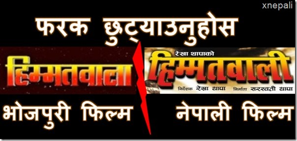 rekha thapa himmatwali poster same as himmatwala bhojpuri
