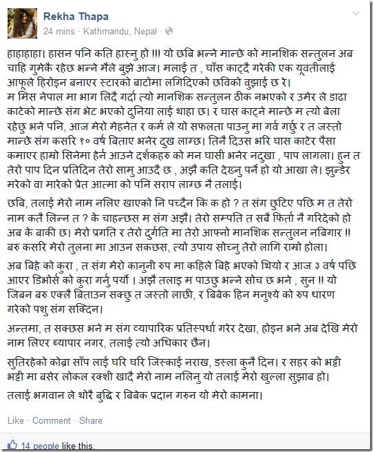 rekha thapa comment on chhabi raj ojha