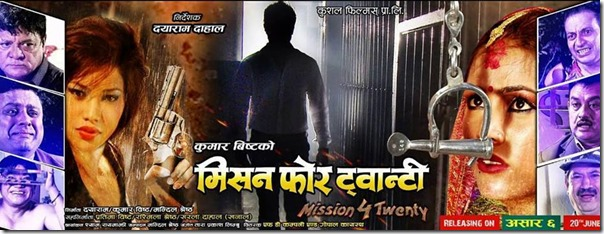 mission 4 twenty film poster