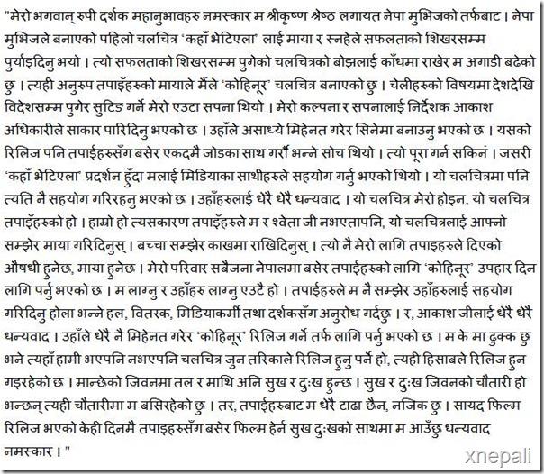 shree krishna audio message