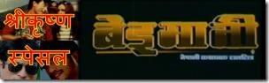 shree krishna shrestha special beimani