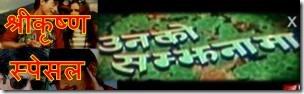 unko samjhanama -shree krishna special