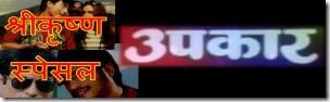 upakar shree krishna movie