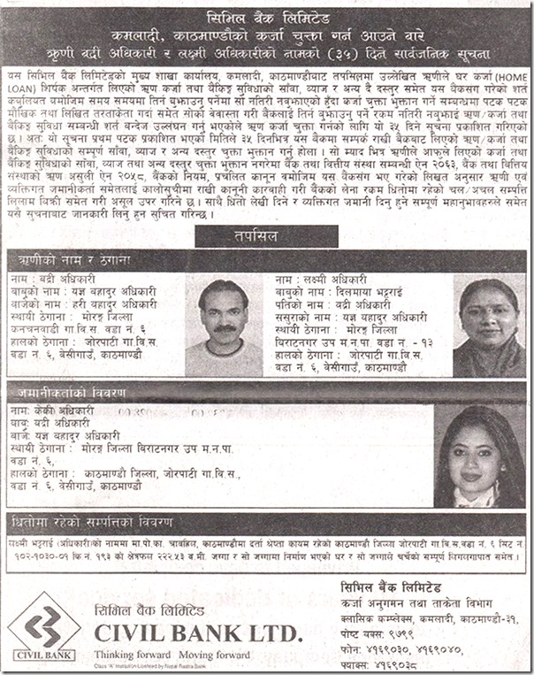 keki adhikari civil bank notice