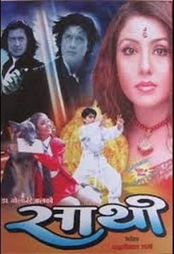 sathi poster1