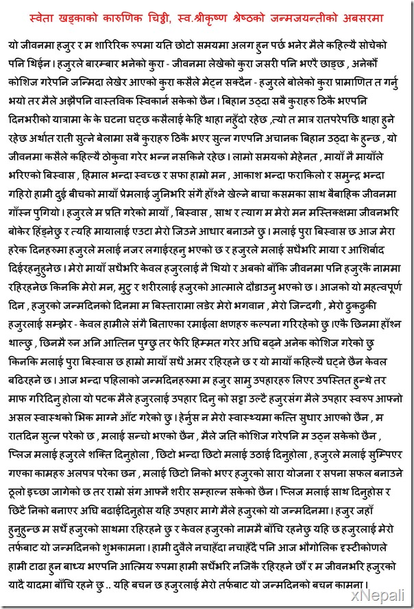 sweta khadka letter to shreekrishna birthday