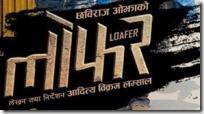 loafer name