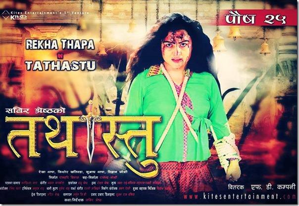 tathastu poster (2)