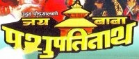 Jaya Baba Pashupatinath nepali movie