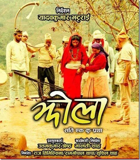 jhola poster