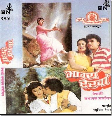 bhagya rekha poster