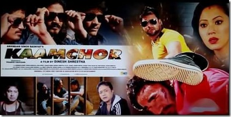 kamchor poster