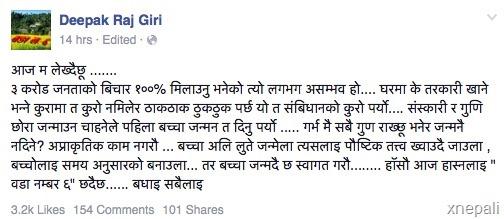Deepak Raj Giri on nepal constitution
