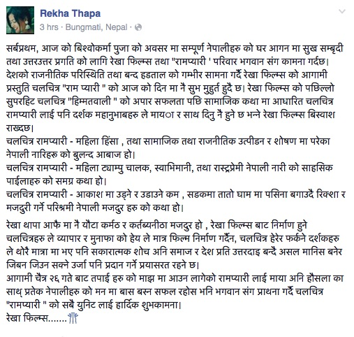 rekha thapa statement on Rampyari
