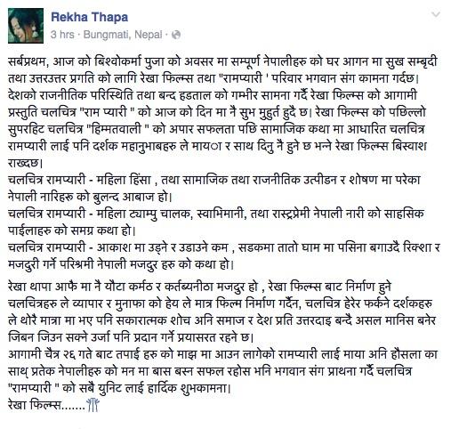 rekha thapa statement on Rampyari